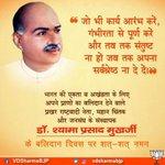 श्यामा प्रसाद मुखर्जी Twitter Photo