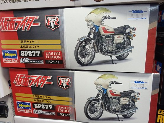 ハセガワ 仮面ライダー 本郷猛のバイク スズキ GT380 B プラモデル SP377に関する画像6