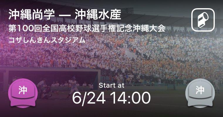 第100回全国高校野球選手権記念沖縄大会をPlayer!がリアルタイム速報! https://t.co/KcqT7yqedS