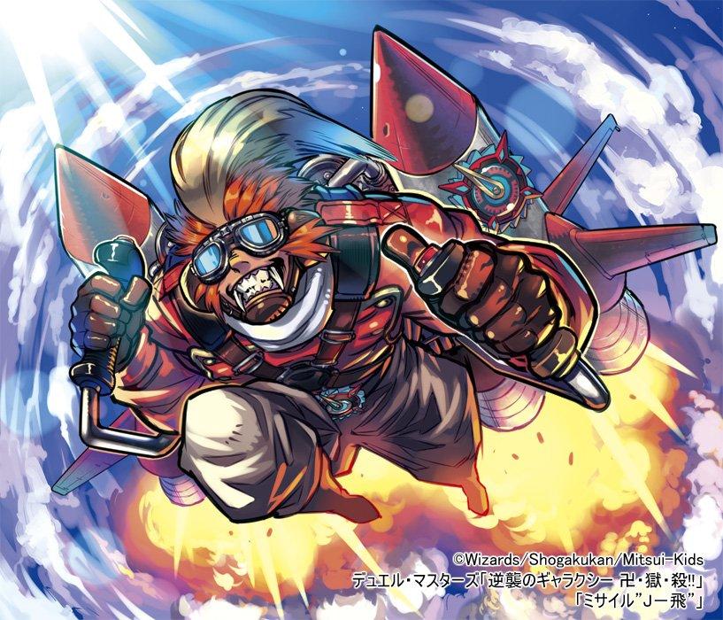 デュエル・マスターズ TCG DMRP-06 双極篇拡張パック第2弾 逆襲のギャラクシー卍・獄・殺!! DP-に関する画像16