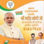 #PMInMadhyaPradesh Twitter Photo