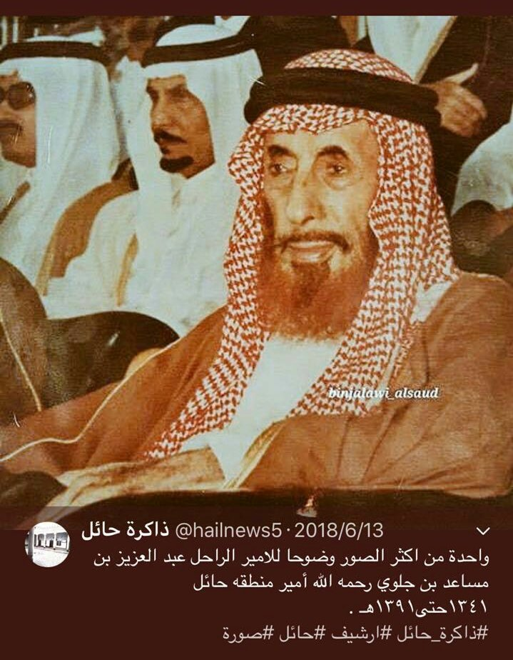 الامير عبدالعزيز بن مساعد بن جلوي