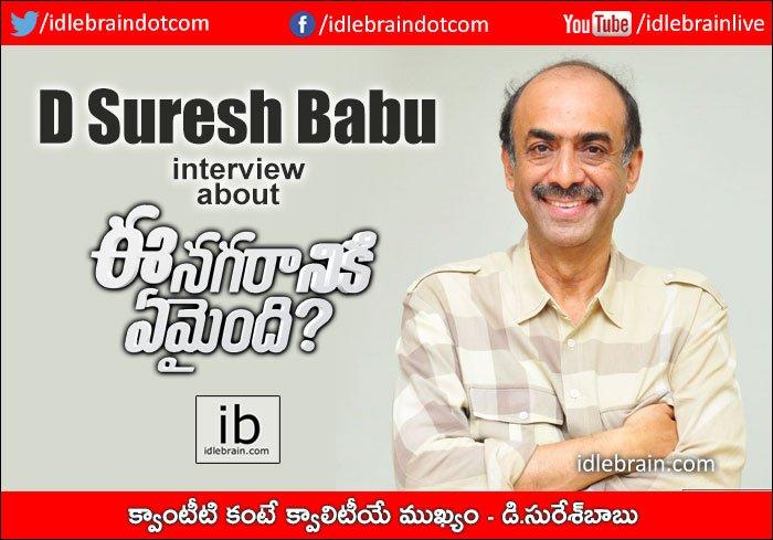 క్వాంటీటి కంటే క్వాలిటీయే ముఖ్యం - డి.సురేశ్బాబు D Suresh Babu interview about #EeNagaranikiEmaindi idlebrain.com/news/today/int…