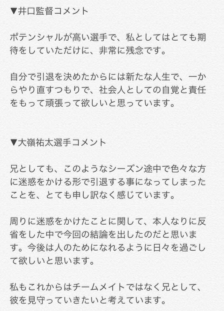 千葉ロッテマリーンズ・大嶺翔太選手の任意引退について、本人及び井口監督、兄・大嶺祐太投手のコメント全文です。  #chibalotte