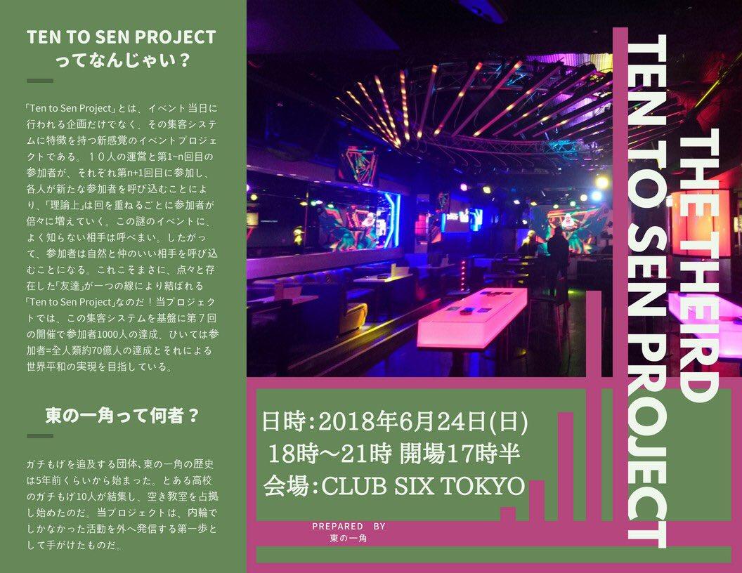 明日の18時から僕主催のイベントやります! 東大、京大、一橋大学、東工大、早稲田、慶応、など様々な大学から参加していただける予定です🙌  参加したい方DMください🏃♂️  シックス東京で500円です