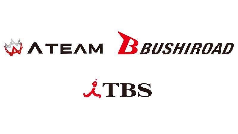 エイチーム、ブシロード、TBSテレビの3社で業務提携を締結。スマートフォン向け新作ゲーム『少女☆歌劇 レヴュース... https://t.co/yC0F20AlDo
