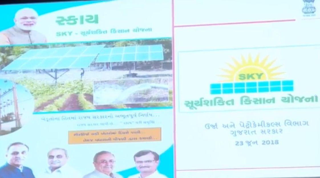રાજ્યના ખેડૂતો માટે સરકારે જાહેર કરી સૂર્યશક્તિ કિસાન યોજના
