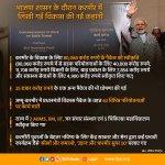 #JnKWithBJP Twitter Photo