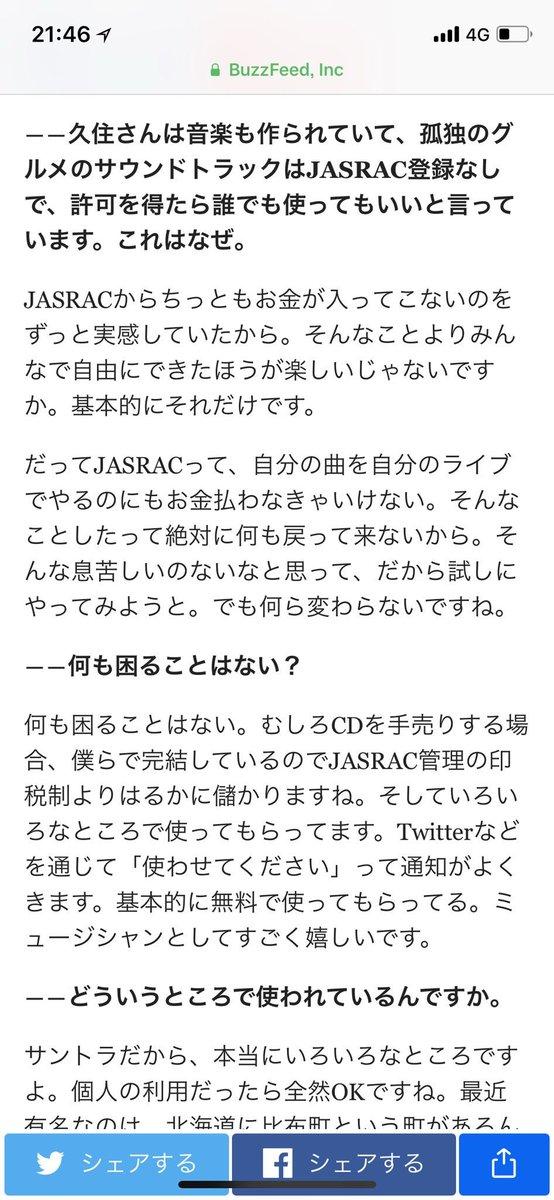 #孤独のグルメ Latest News Trends Updates Images - BuzzFeedJapan