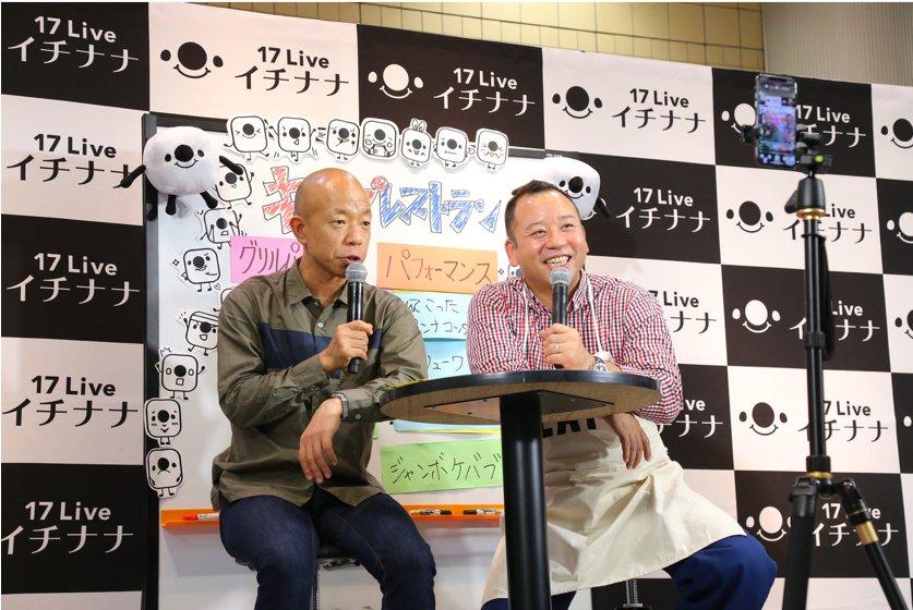 渋谷マークシティに約500名が集結!バイきんぐが「キャンプレストランプロデュース」の夢をイチナナでライブ配信! https://t.co/Z0ey74jkzs