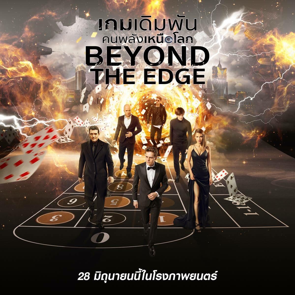 พบกับการปล้นสุดเหนือชั้นด้วยพลังเหนือมนุษย์ #BeyondtheEdge เกมเดิมพัน คนพลังเหนือโลก 28 มิถุนายนนี้ ในโรงภาพยนตร์