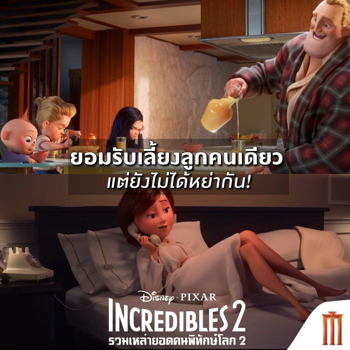 """ถึง """"มิสเตอร์อินเครดิเบิ้ล"""" จะเลี้ยงลูกคนเดียว แต่ไม่ได้เตียงหัก ไม่ได้มีมือที่สามและไม่ได้หย่ากับ """"อีลาสติเกิร์ล"""" แต่แยกกันแบ่งหน้าที่รับผิดชอบใน #Incredibles2  """"รวมเหล่ายอดคนพิทักษ์โลก 2"""" วันนี้ทั้งในระบบ IMAX3D และ 4DX #Incredibles2TH"""