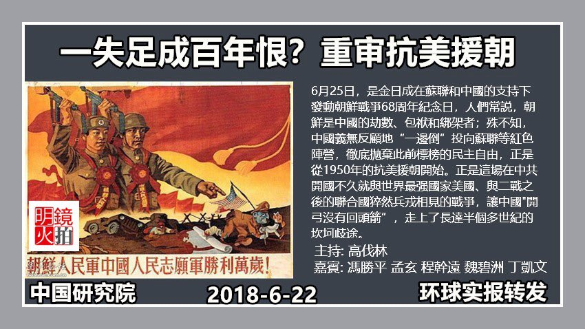 Image result for 朝é2œæ˜ˉä¸-国的劫数