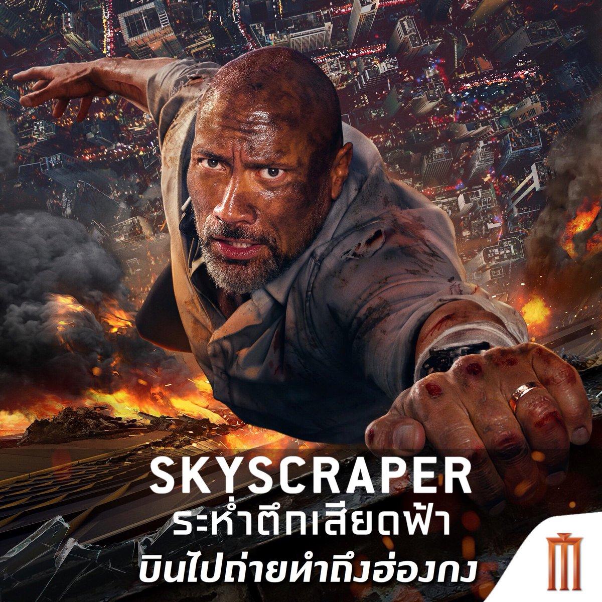 """เพราะอะไรทำไมถึงบินไปถ่ายทำกันถึงฮ่องกง พบกับผลงานล่าสุดและเสียวสุดของ """"เดอะ ร็อค"""" ใน #Skyscraper """"ระห่ำตึกเสียดฟ้า"""" 12 กรกฎาคมนี้ในโรงภาพยนตร์"""