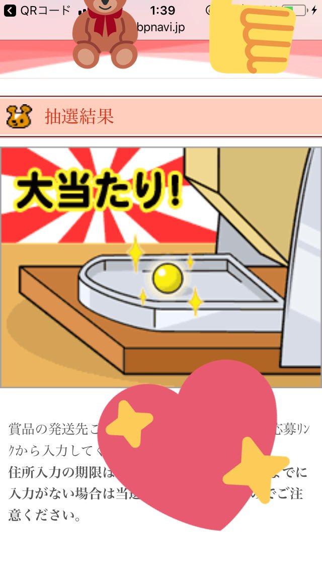 #一番くじ Latest News Trends Updates Images - hapi555