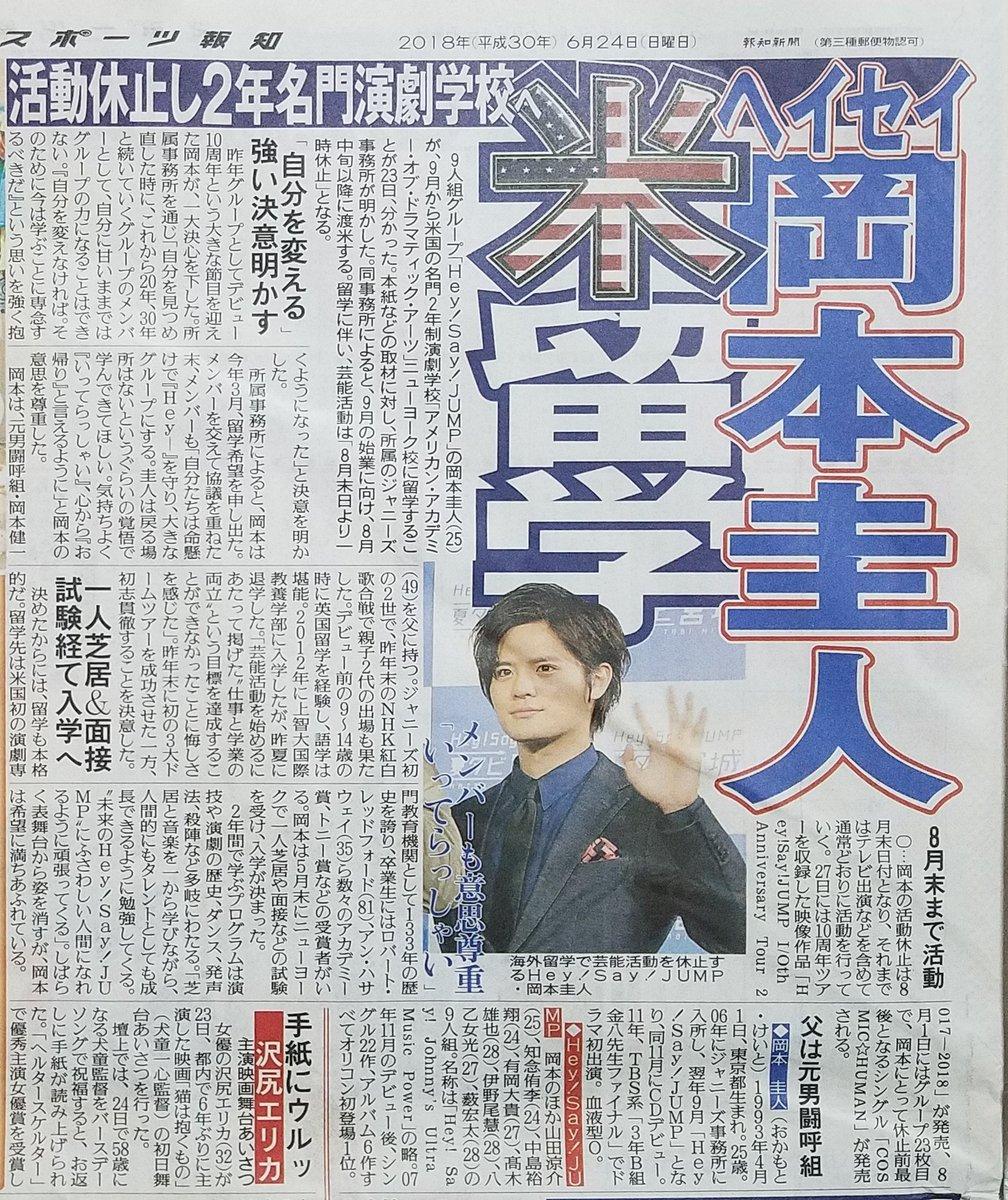 """ちゅら on Twitter: """"Hey!Say!JUMPの岡本圭人さんが、9月からアメリカ ..."""