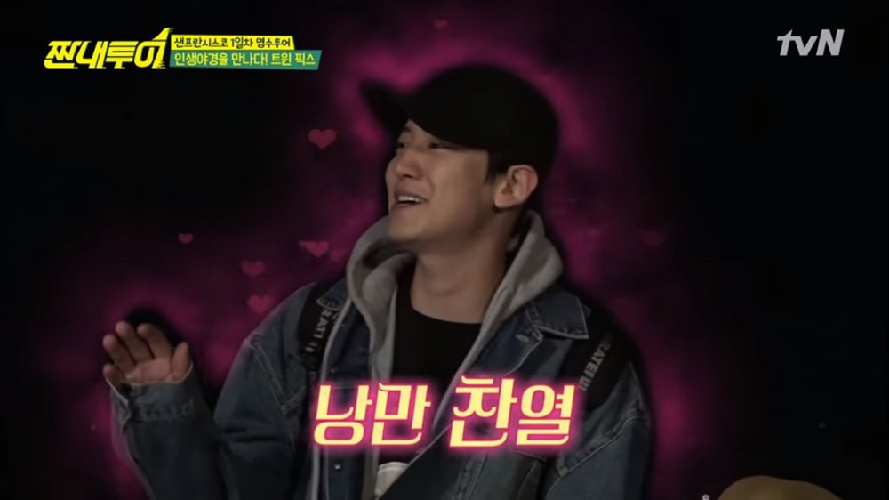 Chanyeol serenades the cast of 'Salty Tour' with Noel's 'Proposal'  https://t.co/tXFLCdvtXY
