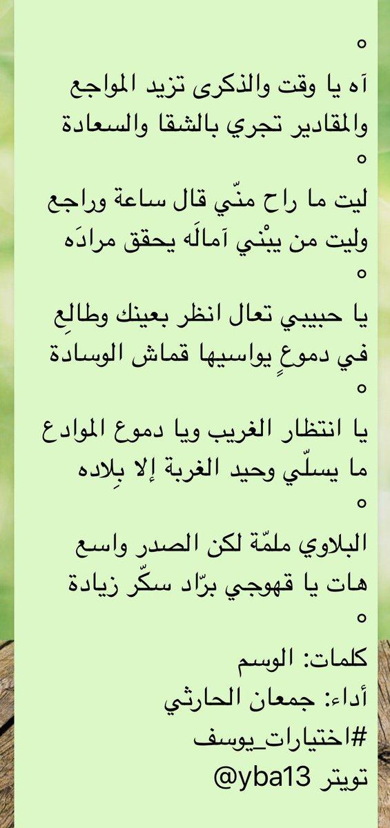 فهد بن سعيد موال الله ياوقت 10