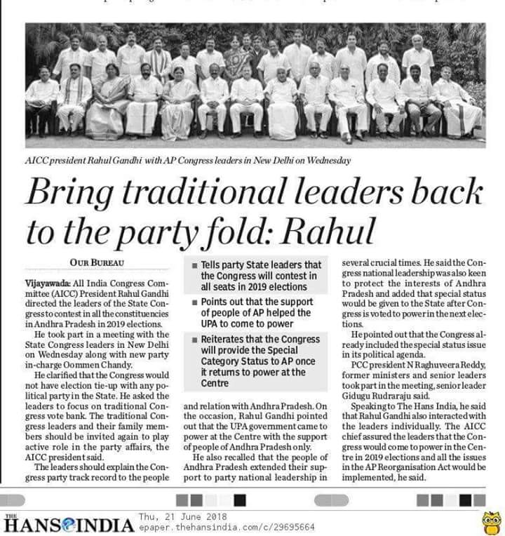 NewsPaper Clipping Published  @TheHansIndia Andhra Pradesh Congress Committee Delegates meet our AICC President Sri Rahul Gandhi Ji at Delhi.<br>http://pic.twitter.com/9qhymUHMC1