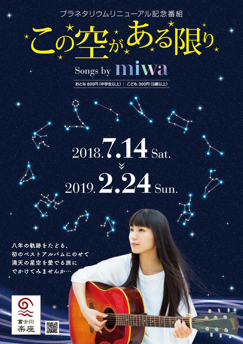 miwa THE BESTに関する画像10