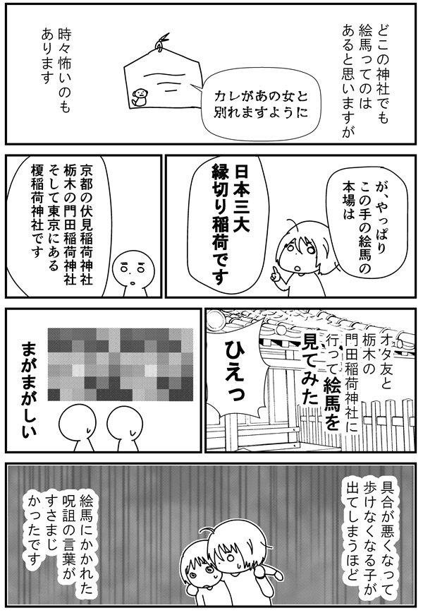 16話「日本三大 縁切り神社」 | 神社オタクの日常 kojiki.udama.jp/enkiri/