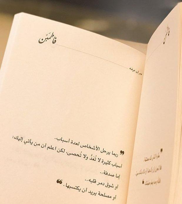 كتاب عاصي