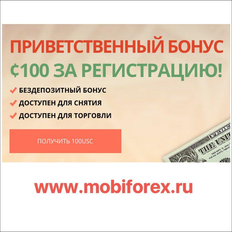 форекс бонус за регистрацию без депозита
