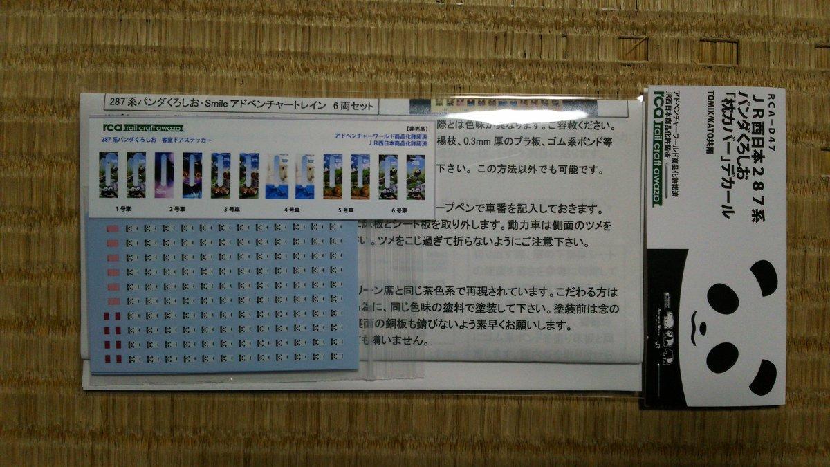 KATO Nゲージ 287系 パンダくろしおSmileアドベンチャートレイン6両セット 10-1506 鉄道模型 電車に関する画像3