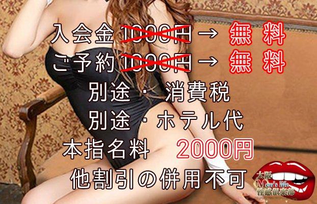大阪Menslife性感倶楽部
