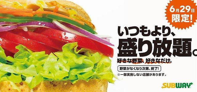 【好きなだけ】サブウェイ人気企画「野菜盛り放題」が復活! https://t.co/LpXaENl6h0  29日限定で「野菜全力DAY」を実施。注文時に「野菜多め」と声かけすると生野菜が盛り放題に。上限はパンにはさめるまでです。