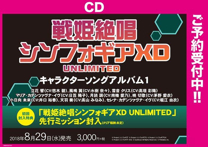 戦姫絶唱シンフォギアXD UNLIMITED キャラクターソングアルバム 1に関する画像4