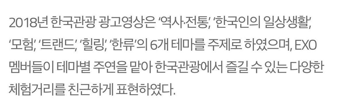 2018 Korean tourism advertisement video will featured six themes: History and Traditions, Daily Life of Koreans, Adventure, Trend, Healing and Hallyu.  We can expect the clips that EXO members filmed individually/group(like sehun in jeju) <br>http://pic.twitter.com/oGUt9GpFjP