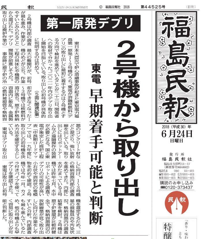 (福島民報 6/24 一面トップ)第一原発デブリ 2号機から取り出し