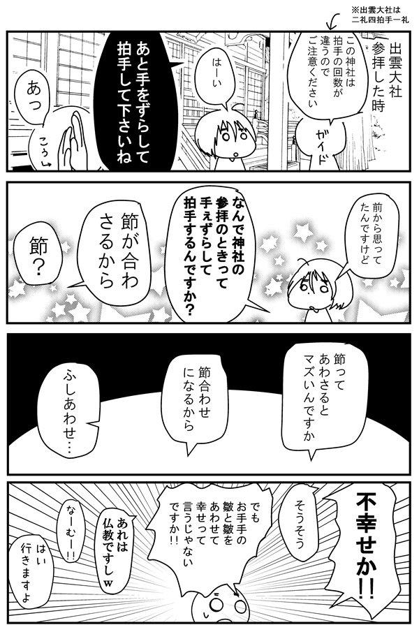 10話「出雲大社では拍手の回数が異なる」 | 神社オタクの日常 kojiki.udama.jp/applause/