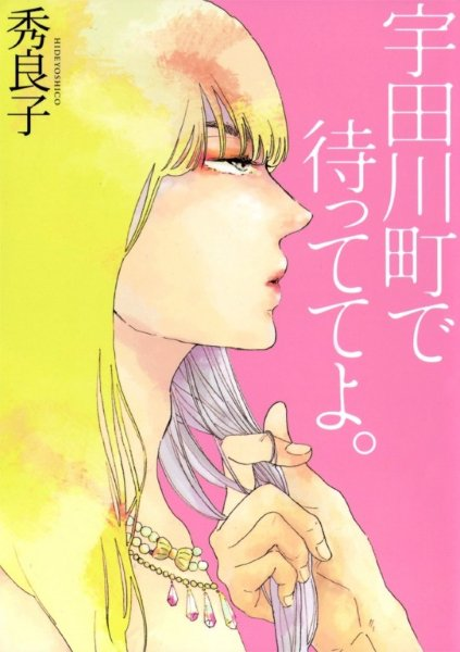 One of the best BL manga I have ever read is &quot;Udagawachou de mattete yo&quot; by Hideyoshico. It tells a story about a quiet ordinary boy who sees a man dressed as a women walking on the streets. He is convinced to recognise a popular boy from his school in this person. But can it be? <br>http://pic.twitter.com/7bq5Boywwb