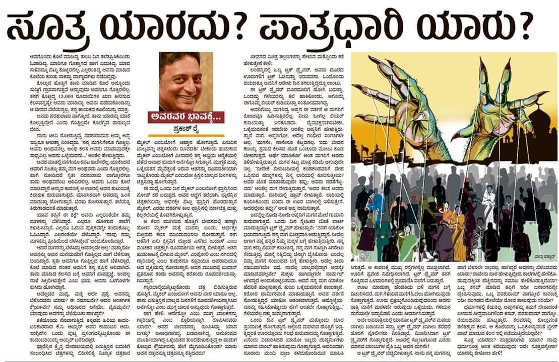 test Twitter Media - Who is behind the scene .... my column today in Kannada .. https://t.co/5ltLi5ohhR