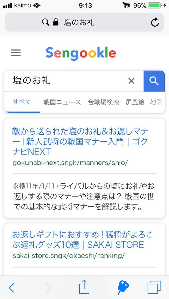 武田信玄の検索履歴