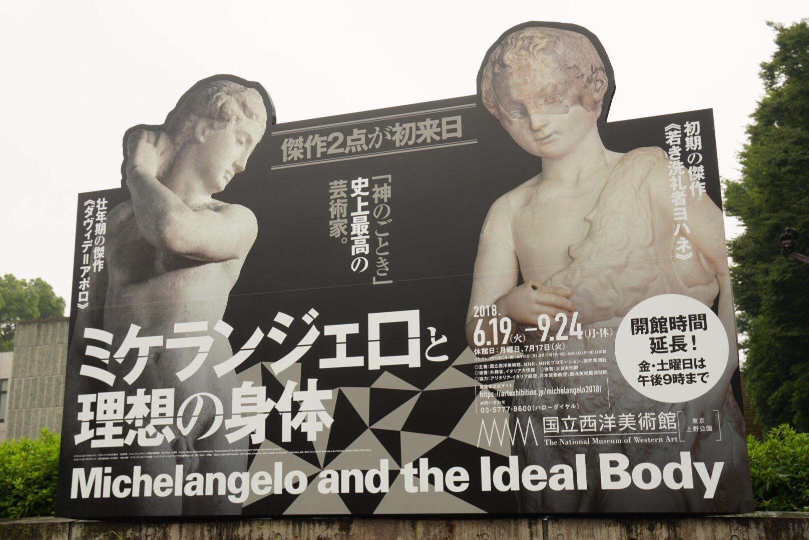 Michelangelo and the Ideal Body exhibition. https://t.co/aztQWuWHqX