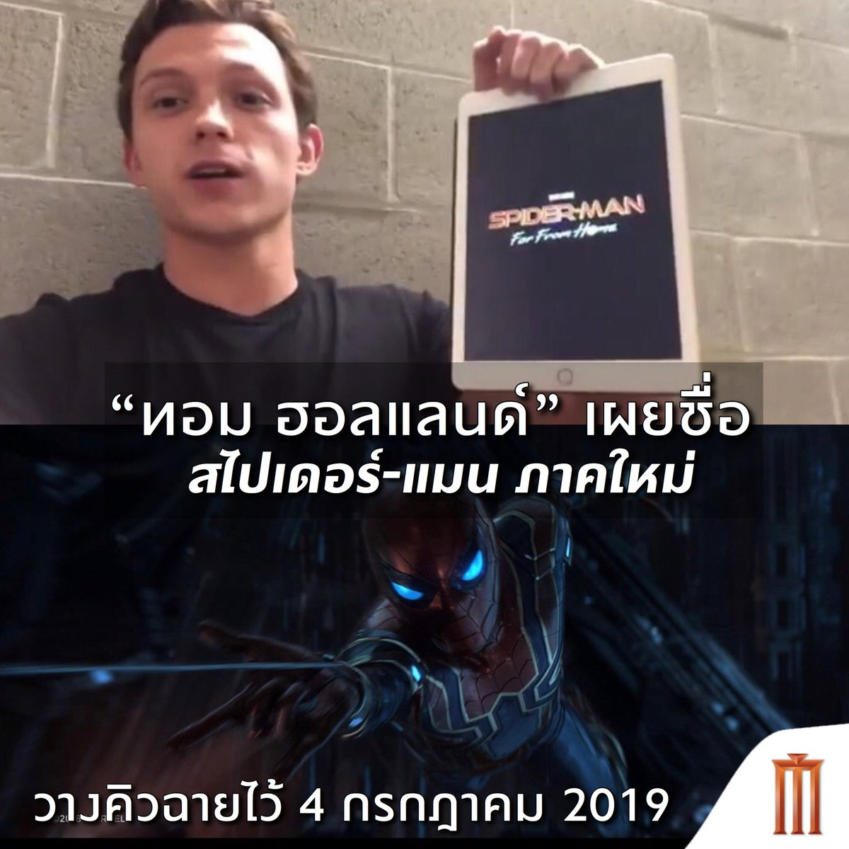 """""""ทอม ฮอลแลนด์"""" เจ้าหนูจอมสปอยล์ เผลอหลุดชื่อไอ้แมงมุมภาคใหม่ #SpiderManFarFromHome วางคิวฉายไว้ 4 กรกฎาคม 2019"""