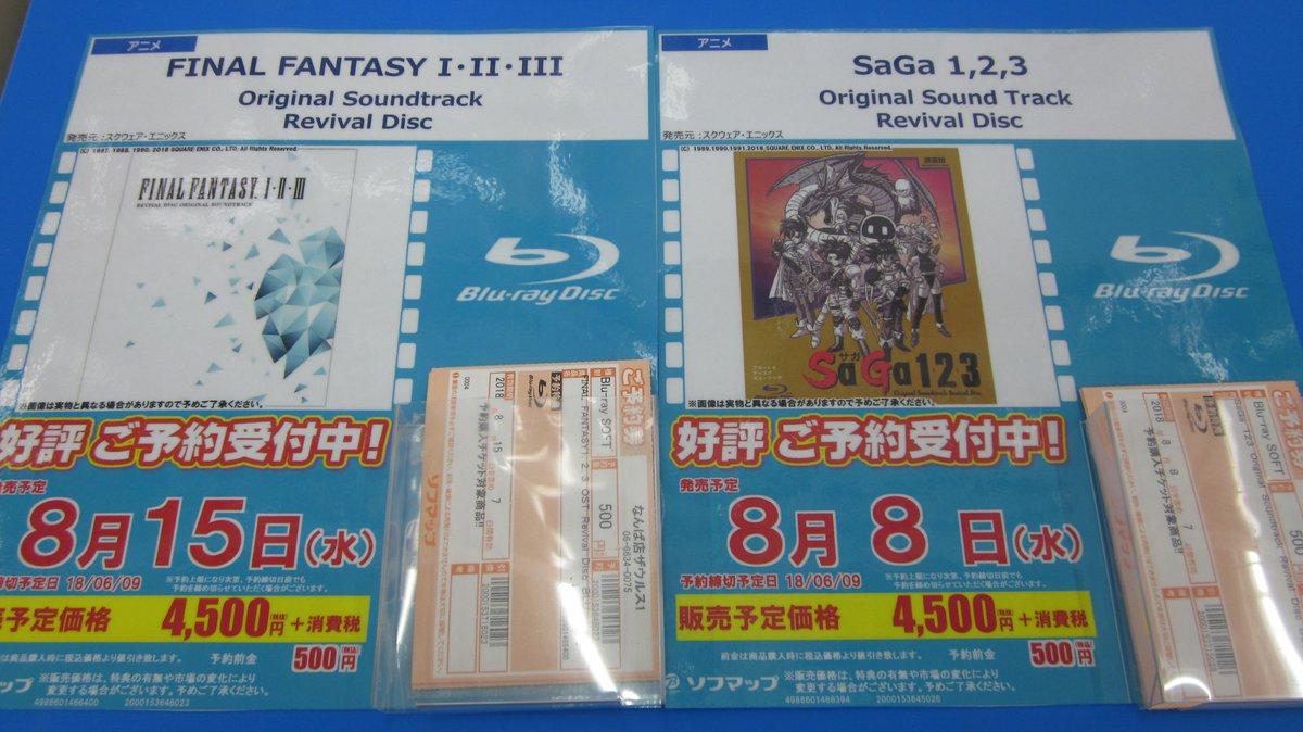 SaGa 1,2,3 Original Soundtrack Revival Discに関する画像7