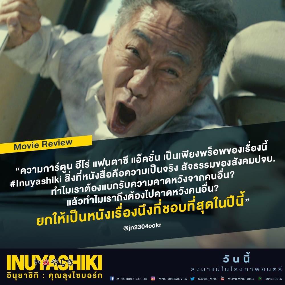 #INUYASHIKI อินุยาชิกิ: คุณลุงไซบอร์ก วันนี้ในโรงภาพยนตร์