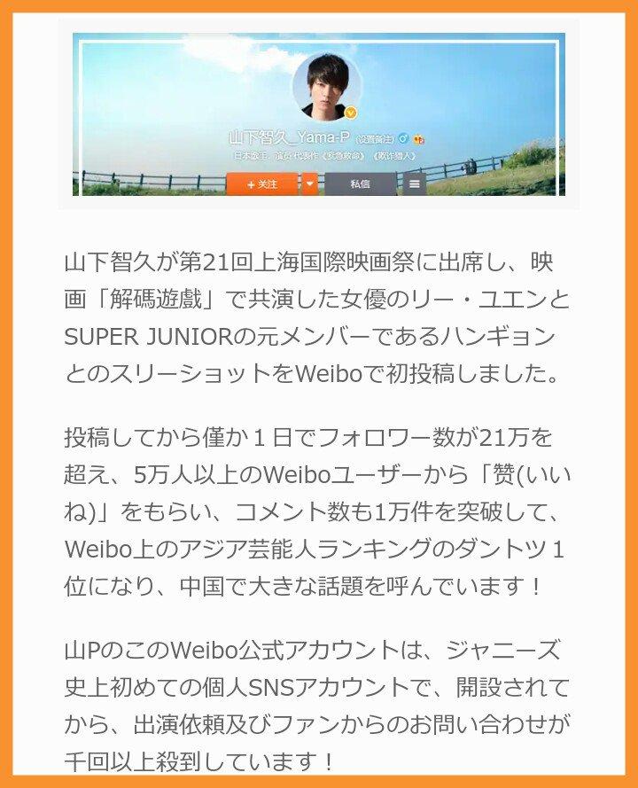 Weibo ジャニーズ