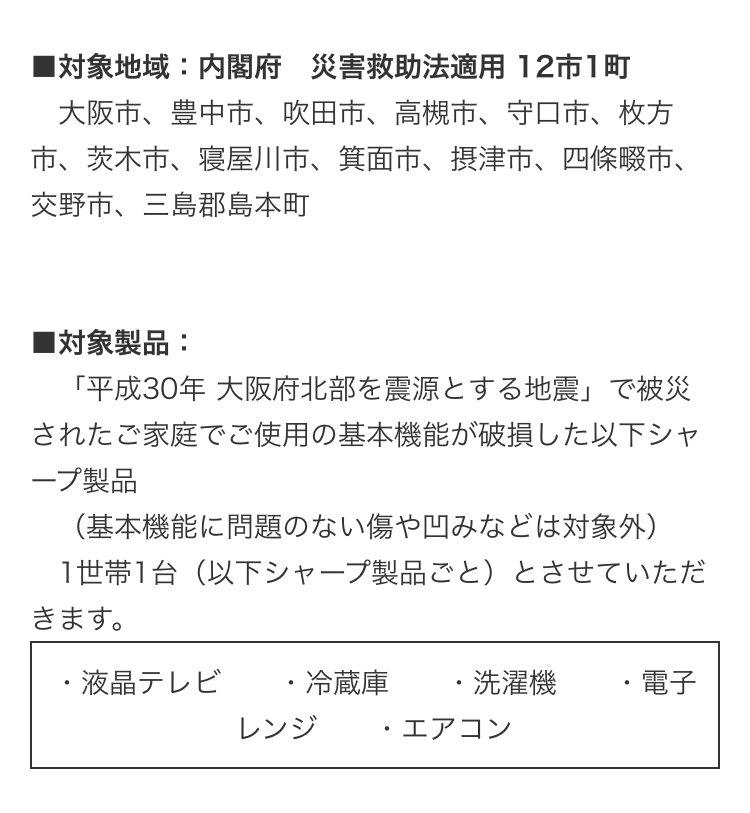 大阪北部地震で壊れてしまったシャープのテレビ・エアコン・冷蔵庫・洗濯機・レンジの買い替え費用の半額相当を負担いたします。お電話での申し込み後、弊社サービスがご自宅へ訪問、破損の確認と手続きをさせていただきます。 https://t.co/Z1Cl2L0oON