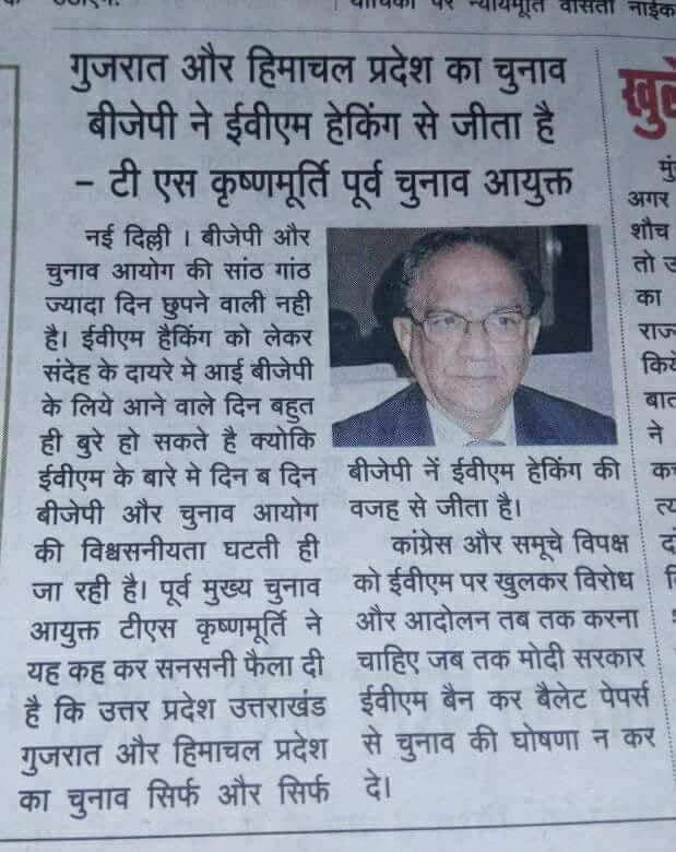 It&#39;s just me and you, even former Election Commissioner T.S.Krishnamurthy has said that BJP won in Gujarat and Himachal after hacking EVM  So #BanEVM !!!<br>http://pic.twitter.com/Uv9xbMICAJ