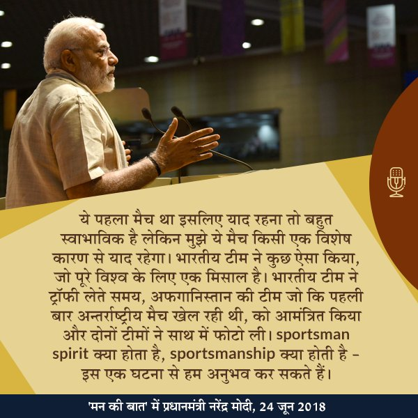 PM @narendramodi lauds the Indian cricket team for their gesture during the test match against Afghanistan. #MannKiBaat