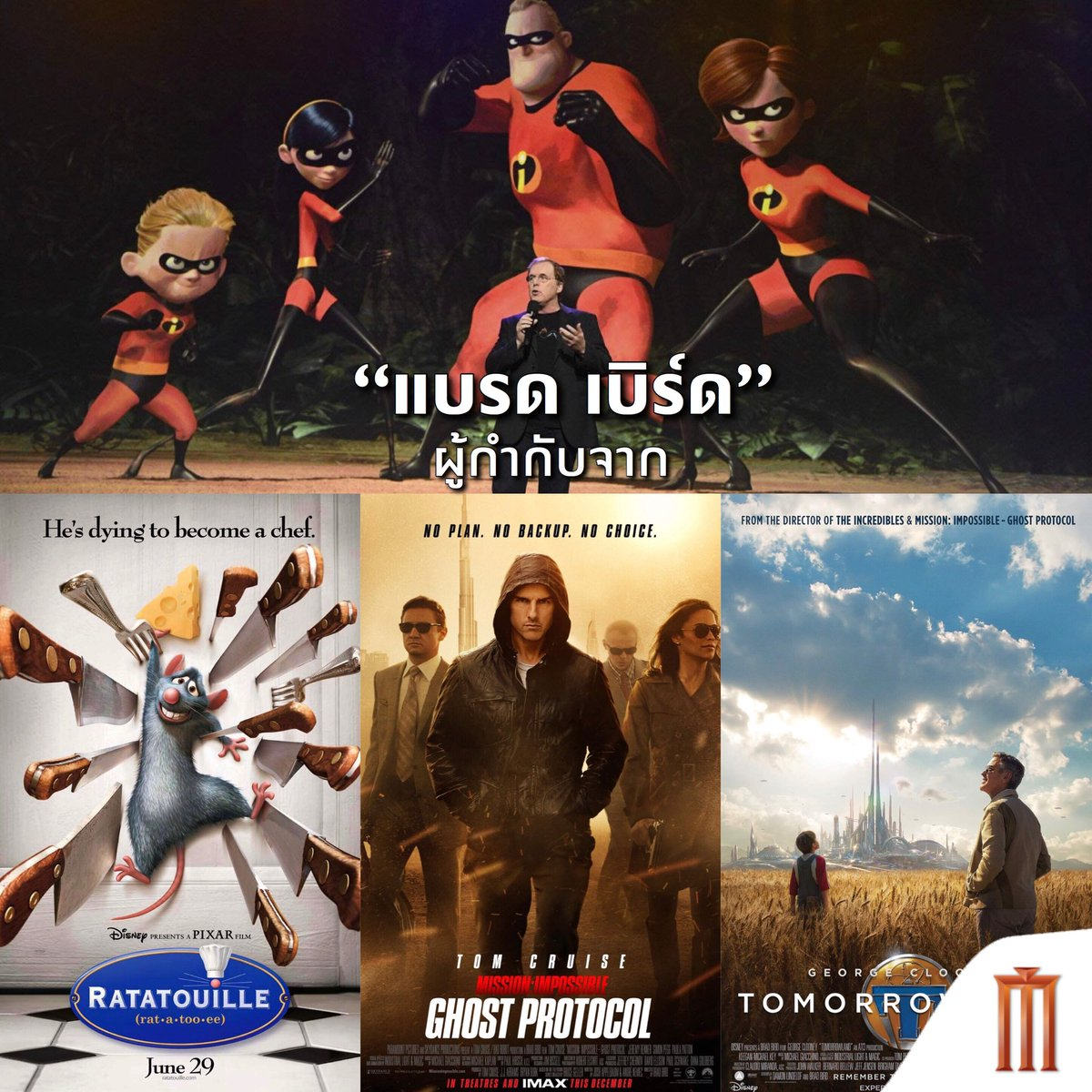 """รับประกันความอบอุ่นมันส์ระเบิดและตื่นตาสำหรับทุกคนในครอบครัว """"แบรด เบิร์ด"""" ผู้กำกับ #Incredibles2  """"รวมเหล่ายอดคนพิทักษ์โลก 2"""" วันนี้ทั้งในระบบ IMAX3D และ 4DX #Incredibles2TH"""