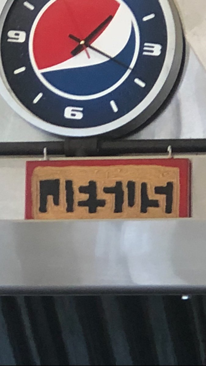 do you see korean characters or does it say jesus on the sign?   #yanny #laurel #whiteandgold #blueandblack <br>http://pic.twitter.com/p6yBEJWNTJ
