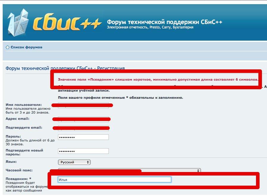Электронная отчетность сбис владимир коды для налоговой декларации ндфл