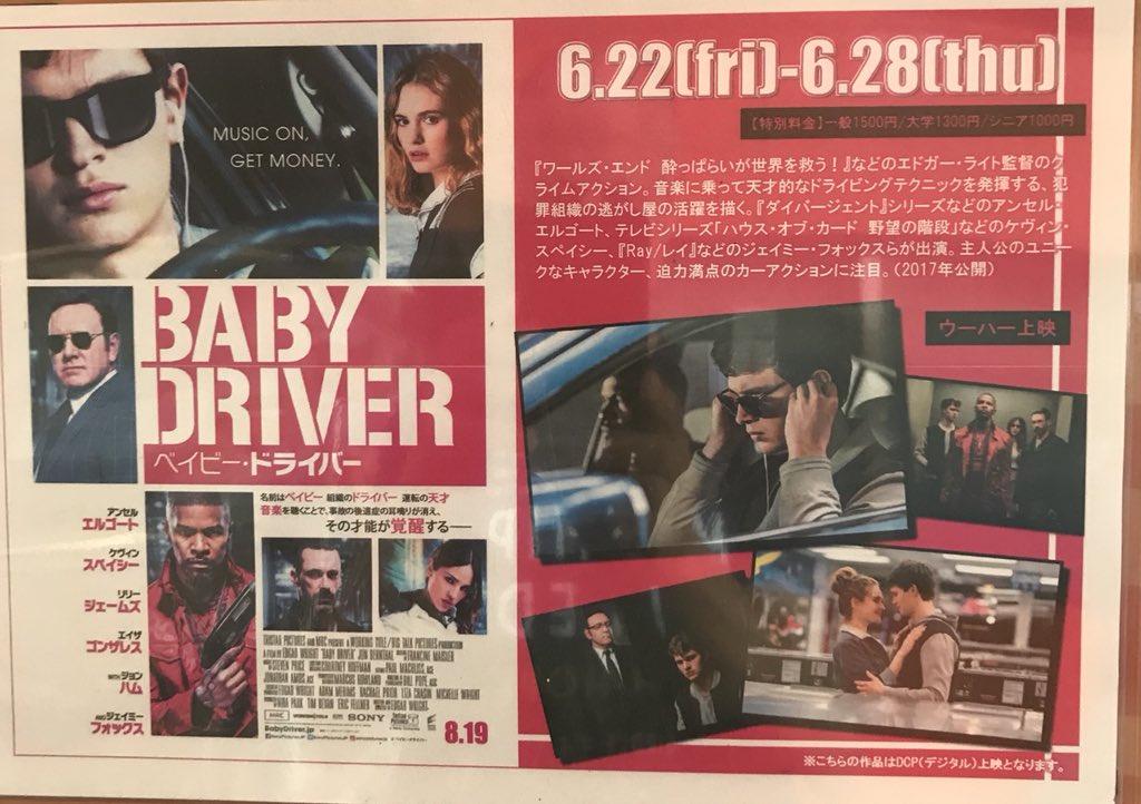 ベイビー・ドライバーに関する画像3