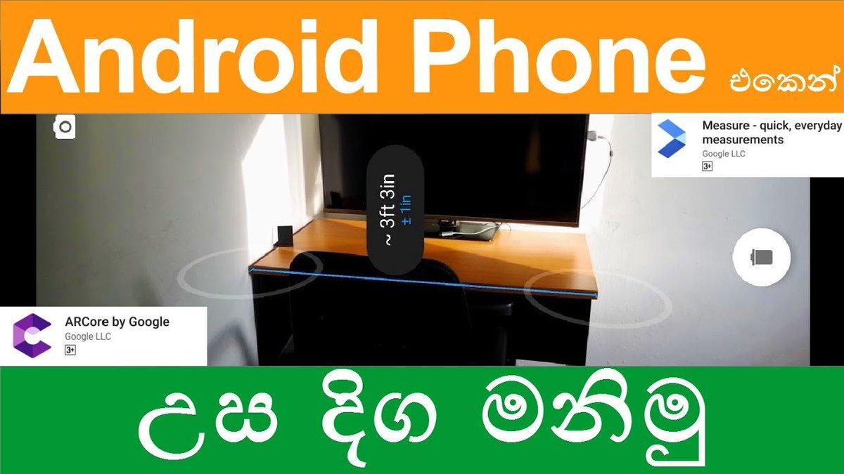 Android phone එකෙන් උස දිග මනිමු Google